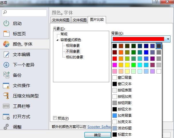 Beyond Compare设置图片比较背景颜色修改界面图例