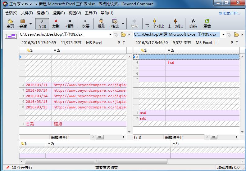 表格比较会话操作界面示例
