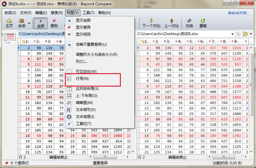 在视图菜单下执行行号命令示例