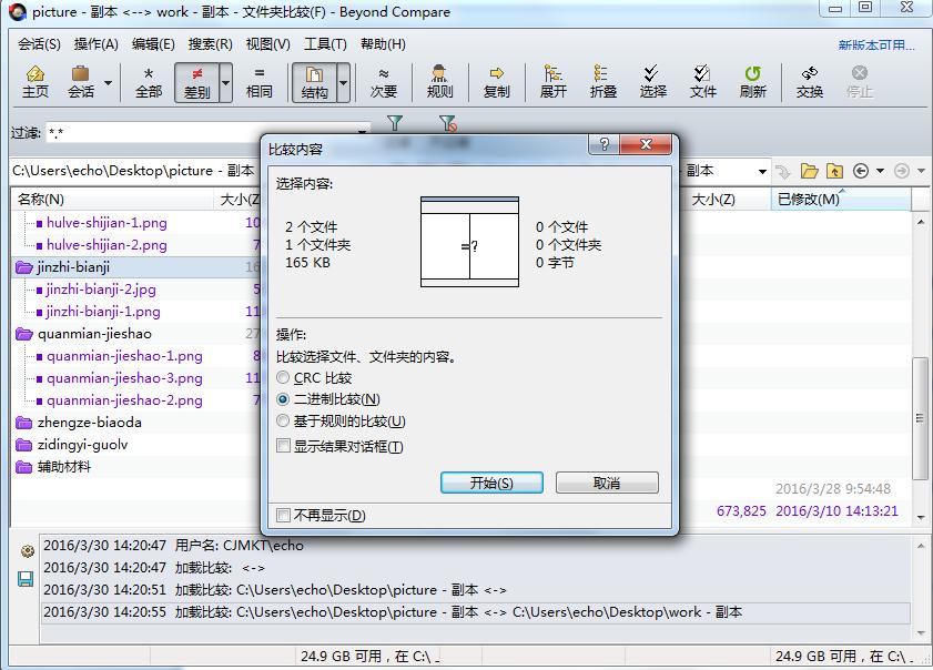 Beyond Compare文件夹比较内容设置选项卡界面图例