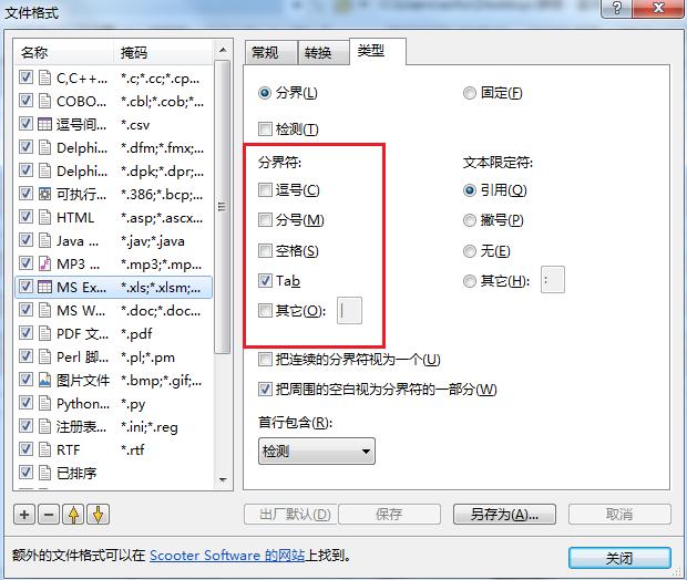 Beyond Compare表格比较会话文件格式类型选项卡界面图例