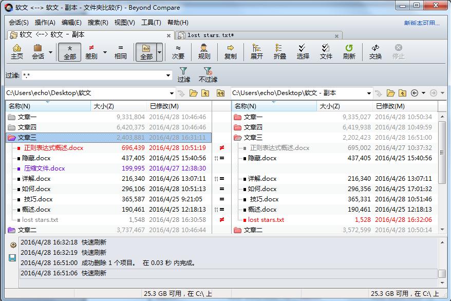 Beyond Compare文件夹比较差异文件界面图例
