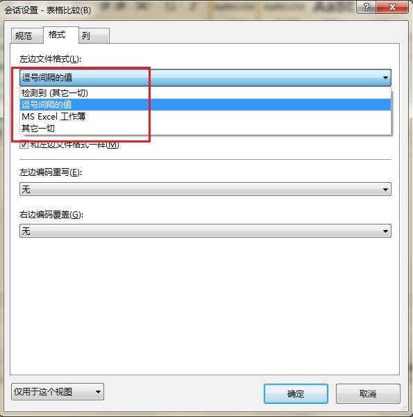 Beyond Compare会话设置—表格比较格式选项卡重选左侧文件格式操作图例