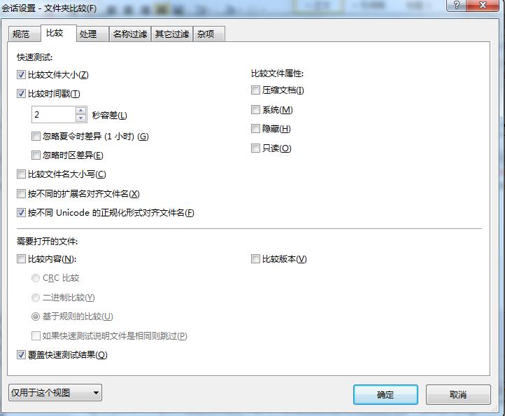 会话设置—文件夹比较窗口界面图例
