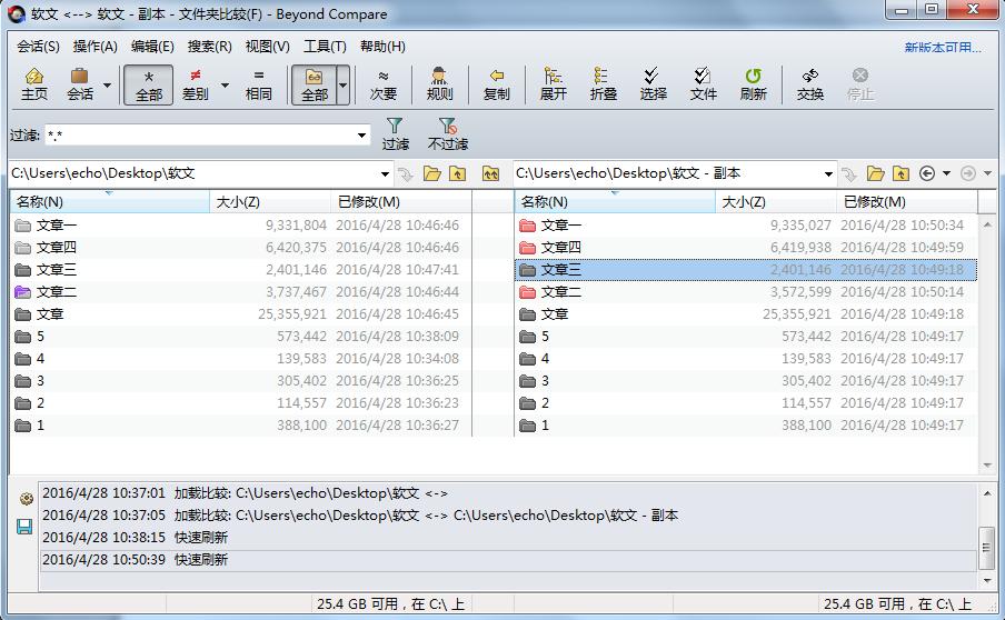 Beyond Compare文件夹比较会话操作界面图例