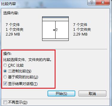 Beyond Compare文件夹比较会话比较内容窗口界面图例