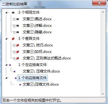 Beyond Compare文件夹比较会话子文件夹比较结果界面图例