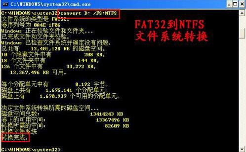 文件系统转换操作界面图例
