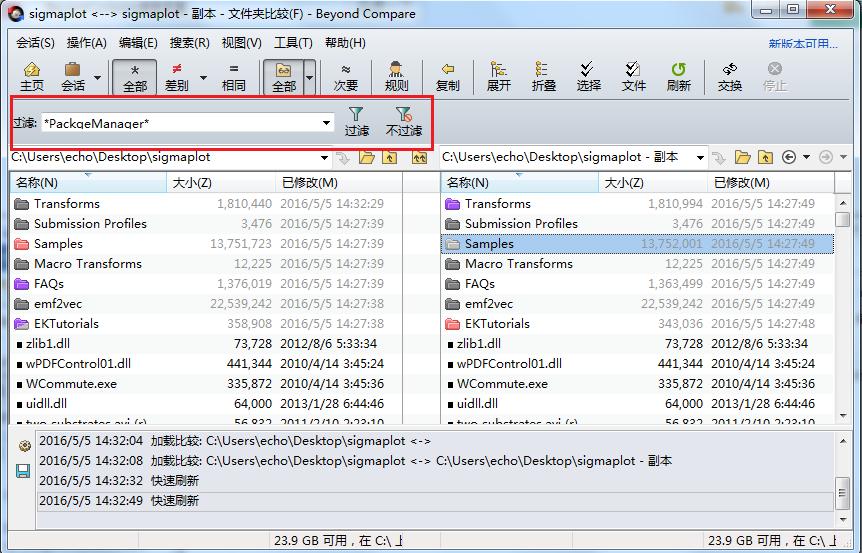 Beyond Compare文件夹比较设置输入文件名关键词界面图例