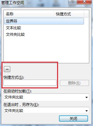 Beyond Compare文件夹比较管理工作空间窗口图例