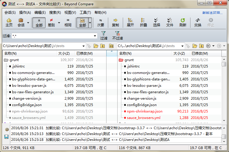 Beyond Compare文件夹比较界面图例