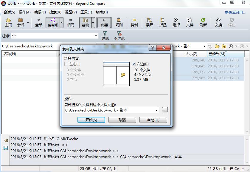 复制到文件夹窗口图例