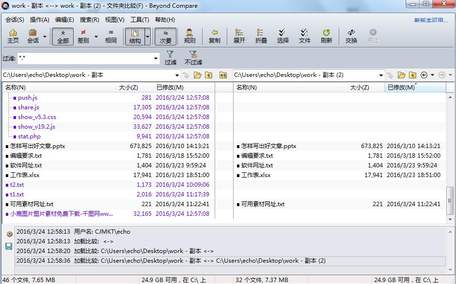 文件夹比较会话操作界面图例