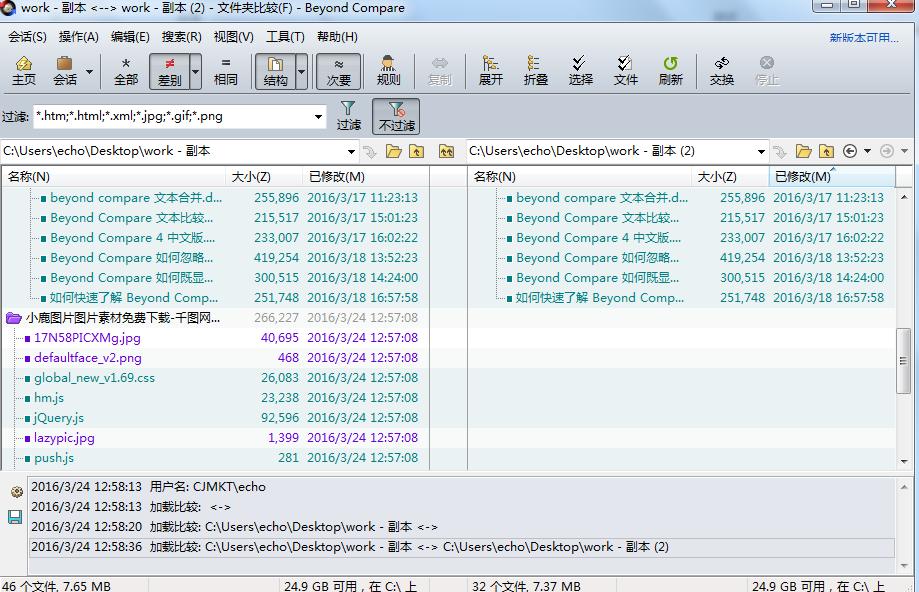 过滤设置完成文件夹比较会话操作界面图例
