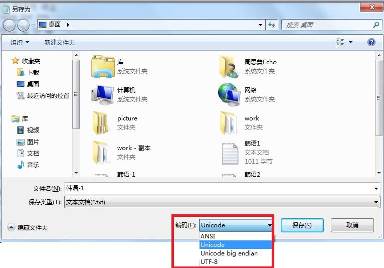 韩文文本另存文档窗口图例