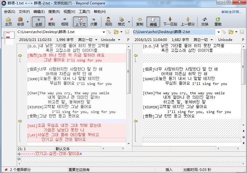 重新编码的韩文文本对比图例