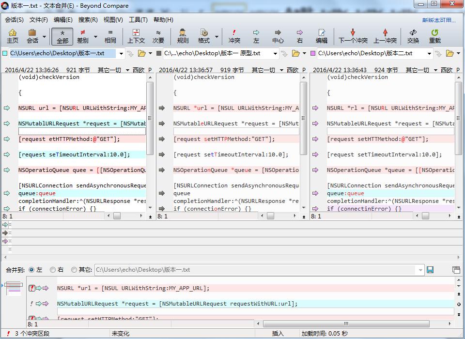 Beyond Compare软件文本合并会话操作界面图例