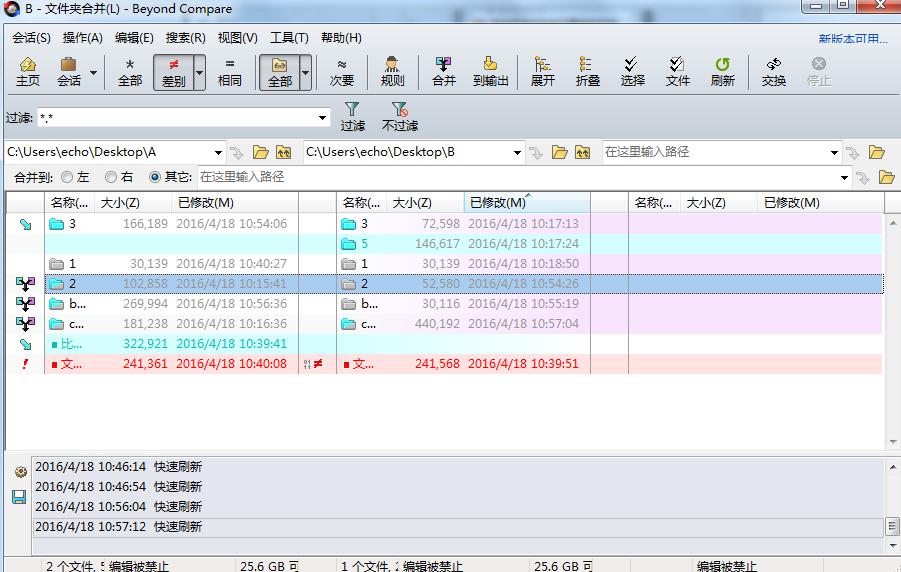 Beyond Compare软件文件夹合并会话操作界面