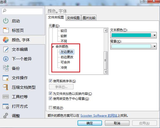 Beyond Compare文件夹合并工具菜单选项窗口界面图例