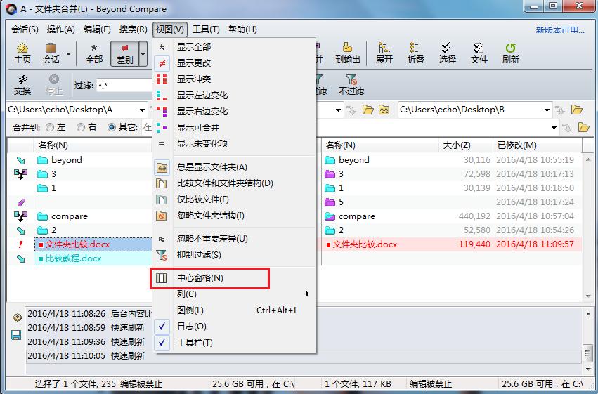 文件夹合并视图菜单隐藏中心窗格界面图例