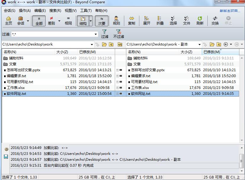 设置完成后文件夹比较会话操作界面图例