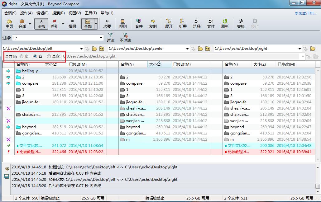 Beyond Compare软件文件夹合并选择合并方式界面图例