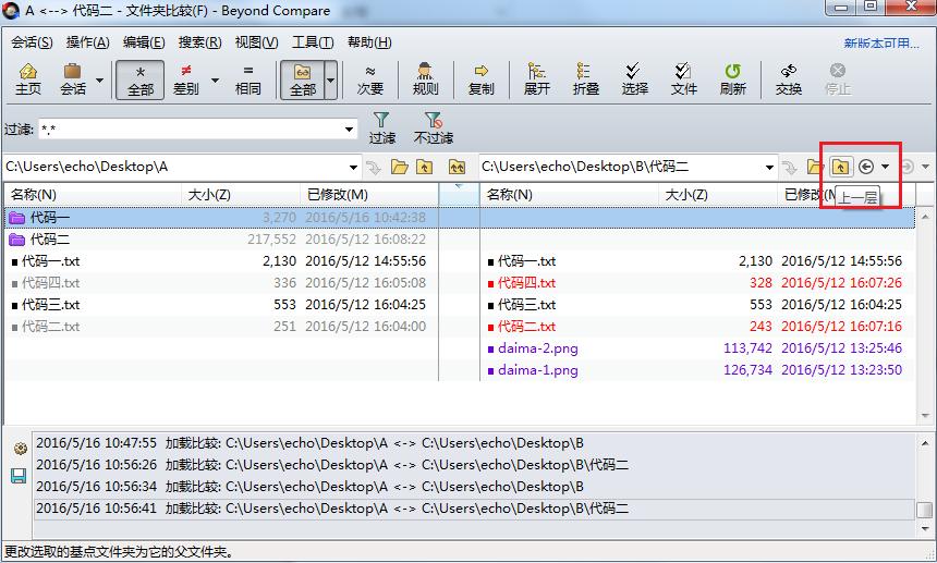 返回比较文件夹A和文件夹B的会话视图操作界面