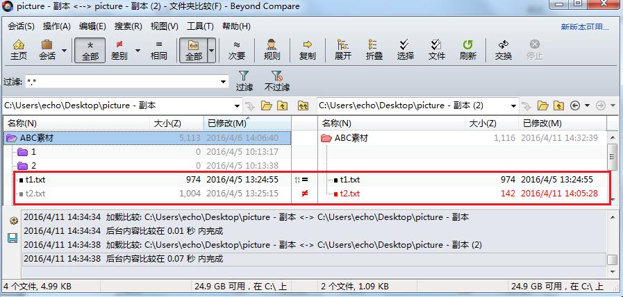 Beyond Compare文件夹比较文件差异界面图例
