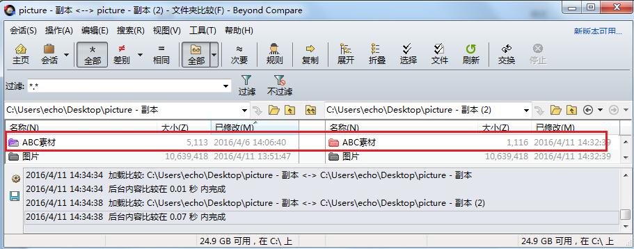 Beyond Compare文件夹比较文件夹差异界面图例