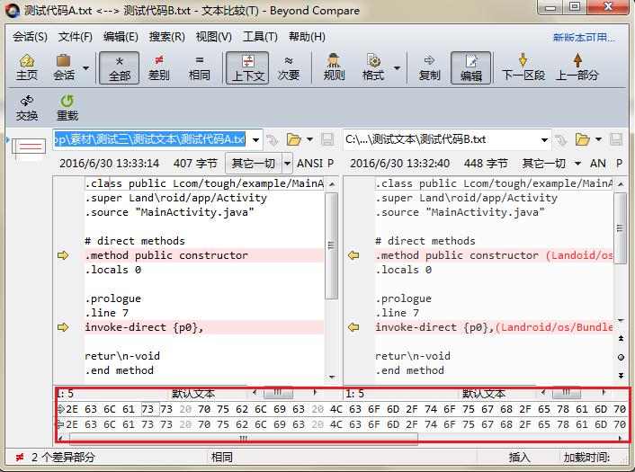 Beyond Compare文本比较显示16进制细节界面图例