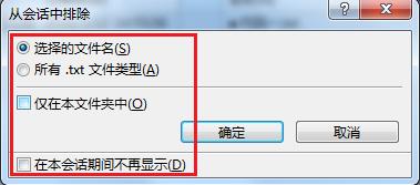 Beyond Compare文件夹比较从会话中排除窗口