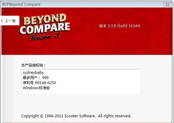 Beyond Compare 3界面图例