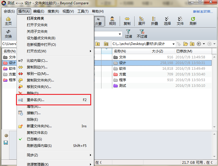 Beyond Compare文件夹比较会话操作菜单图例