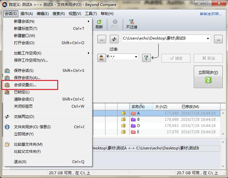 Beyond Compare文件夹同步会话菜单图例