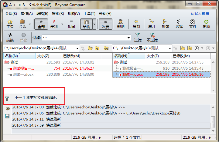 Beyond Compare文件夹比较排除空文件后图例