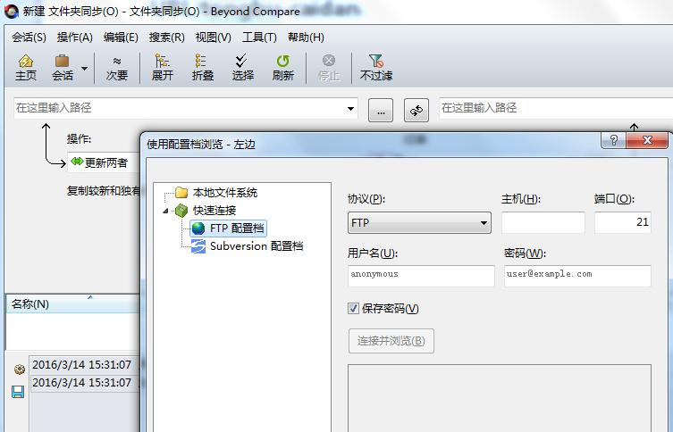 Beyond Compare使用配置档浏览窗口图例