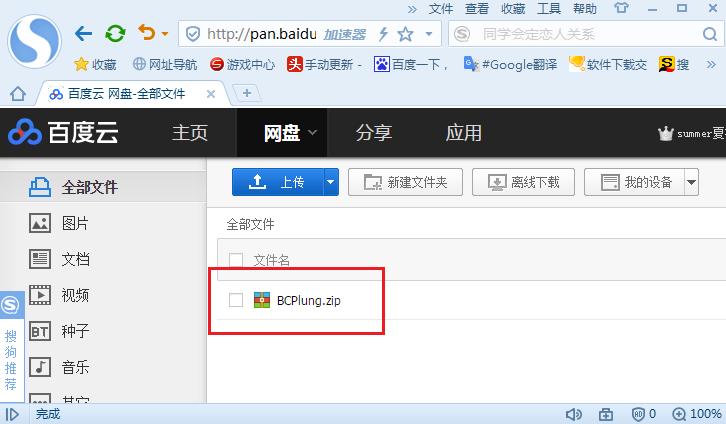 BCplung.dll文件百度云存储地址界面图例