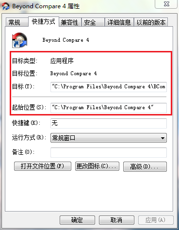 Beyond Compare属性选项卡快捷方式页面图例