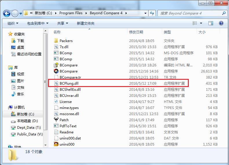BCplung.dll文件复制到Beyond Compare安装目录界面图例