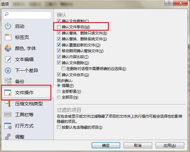 Beyond Compare文件夹比较--选项窗口界面图例