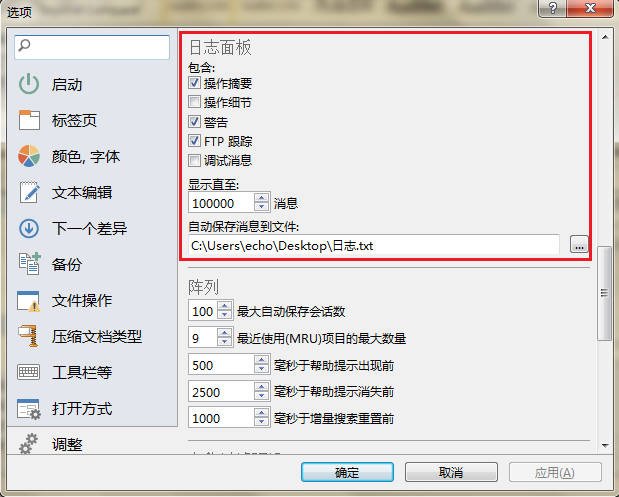 Beyond Compare文件夹合并日志面板界面图例