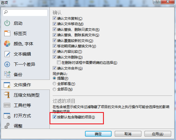 Beyond Compare文件夹比较工具选项卡选项窗口界面图例