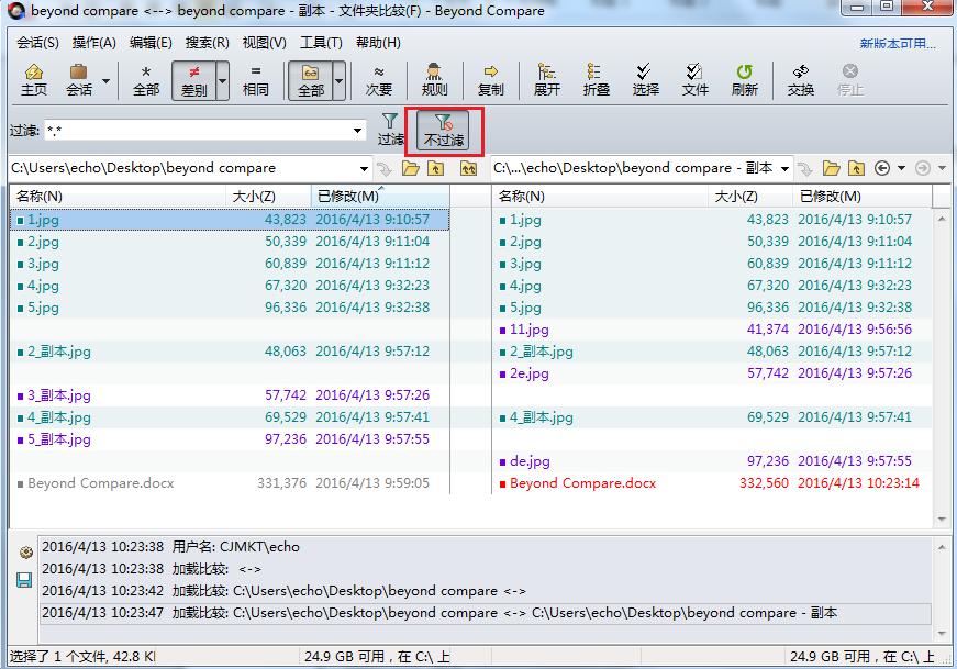 Beyond Compare文件夹比较抑制过滤操作界面图例