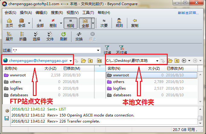 Beyond Compare连接FTP