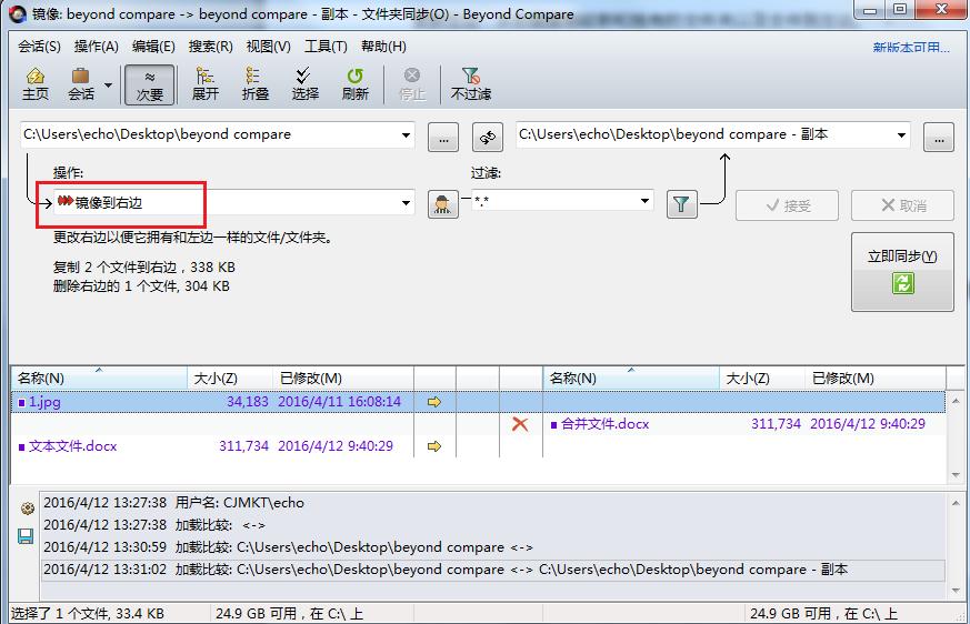 Beyond Compare文件夹同步会话镜像到右边操作界面图例