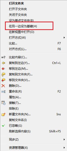 Beyond Compare文件夹比较右键单击某个子文件夹展开的菜单图例