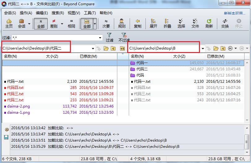 文件夹B与文件夹B的子文件夹进行比较会话操作界面图例