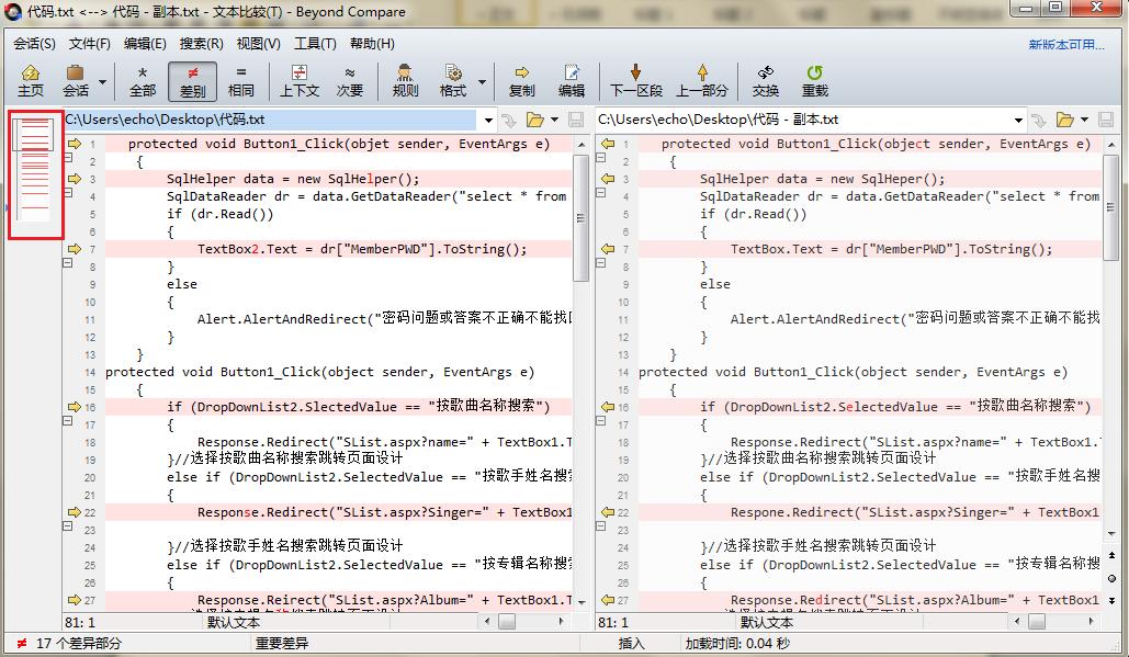 Beyond Compare代码比较操作界面图例