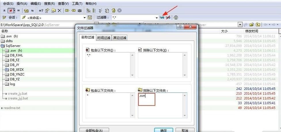 过滤.svn文件夹