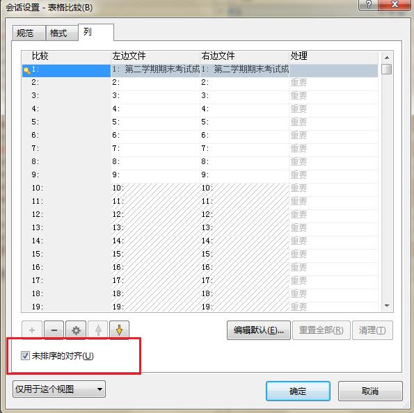 Beyond Compare表格比较—会话设置窗口界面图例